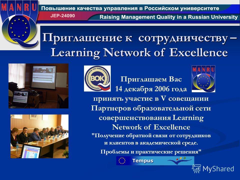 Приглашение к сотрудничеству – Learning Network of Excellence Приглашаем Вас 14 декабря 2006 года принять участие в V совещании Партнеров образовательной сети совершенствования Learning Network of Excellence