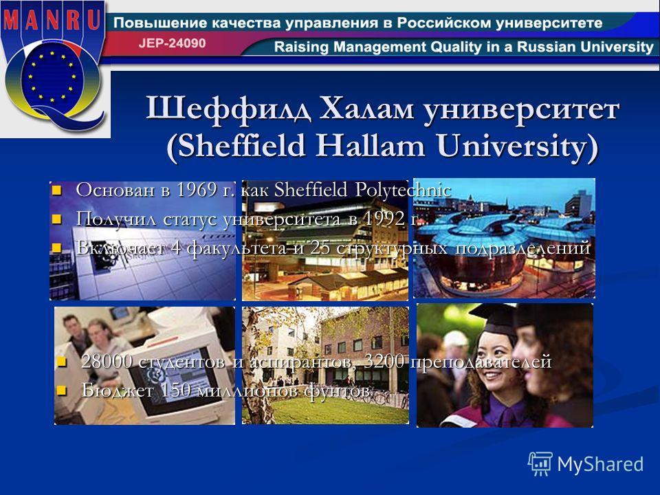 Шеффилд Халам университет (Sheffield Hallam University) Основан в 1969 г. как Sheffield Polytechnic Основан в 1969 г. как Sheffield Polytechnic Получил статус университета в 1992 г. Получил статус университета в 1992 г. Включает 4 факультета и 25 стр
