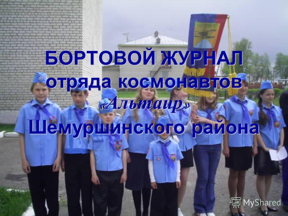 БОРТОВОЙ ЖУРНАЛ отряда космонавтов « Альтаир » Шемуршинского района