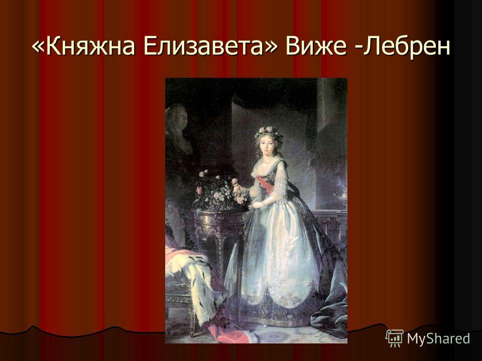 «Княжна Елизавета» Виже -Лебрен