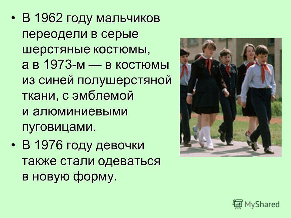 В 1962 году мальчиков переодели в серые шерстяные костюмы, а в 1973-м в костюмы из синей полушерстяной ткани, с эмблемой и алюминиевыми пуговицами.В 1962 году мальчиков переодели в серые шерстяные костюмы, а в 1973-м в костюмы из синей полушерстяной