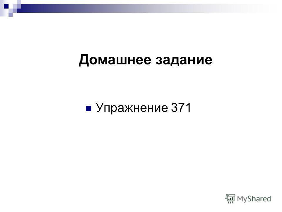 Домашнее задание Упражнение 371