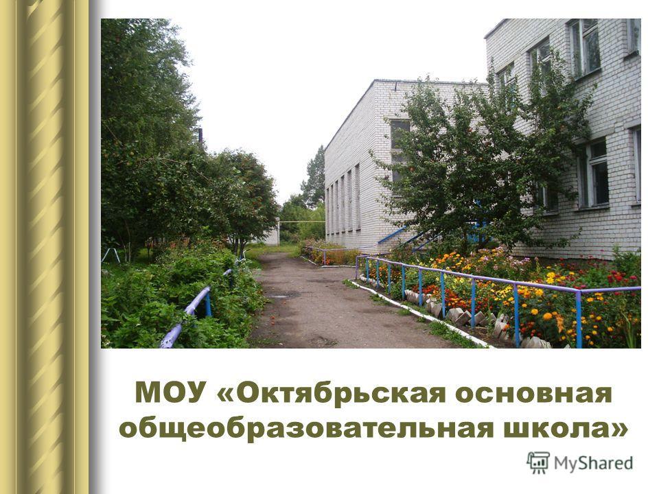 МОУ «Октябрьская основная общеобразовательная школа»