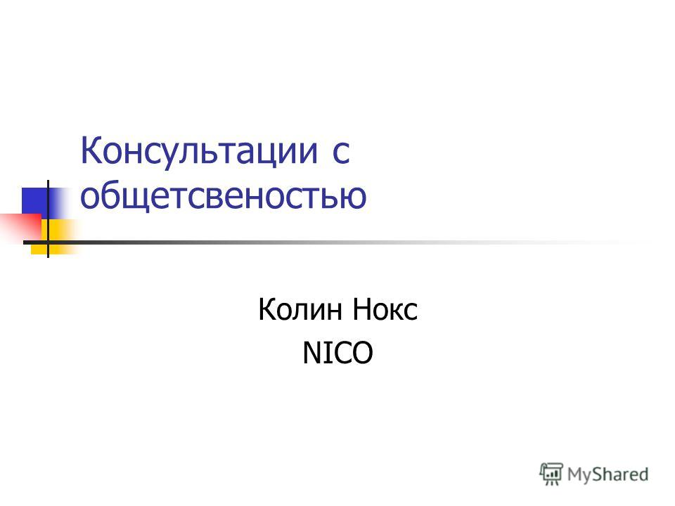Консультации с общетсвеностью Колин Нокс NICO
