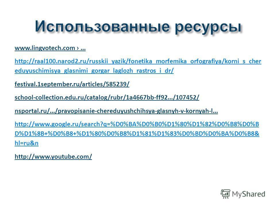 www.lingvotech.com... http://raal100.narod2.ru/russkii_yazik/fonetika_morfemika_orfografiya/korni_s_cher eduyuschimisya_glasnimi_gorgar_laglozh_rastros_i_dr/ festival.1september.ru/articles/585239/ school-collection.edu.ru/catalog/rubr/1a4667bb-ff92.