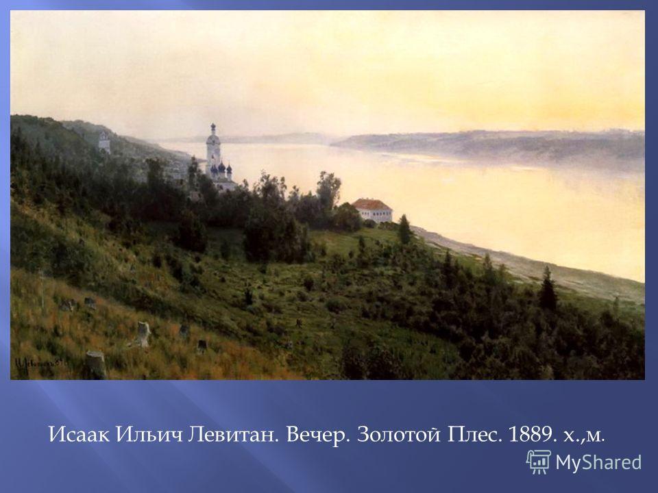 Исаак Ильич Левитан. Вечер. Золотой Плес. 1889. х.,м.