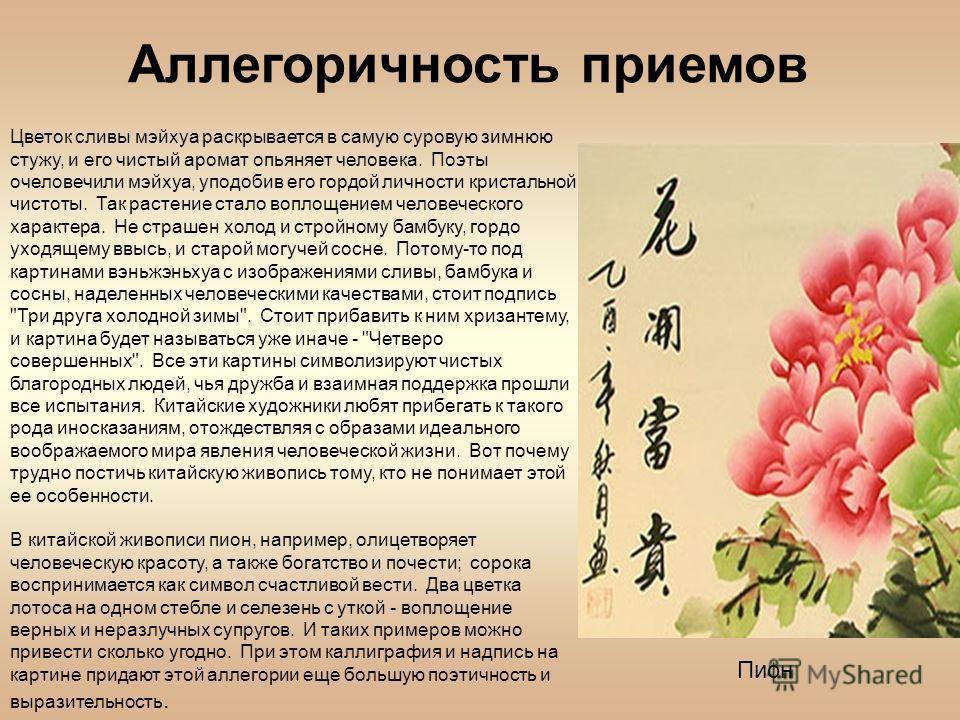 Цветок сливы мэйхуа раскрывается в самую суровую зимнюю стужу, и его чистый аромат опьяняет человека. Поэты очеловечили мэйхуа, уподобив его гордой личности кристальной чистоты. Так растение стало воплощением человеческого характера. Не страшен холод