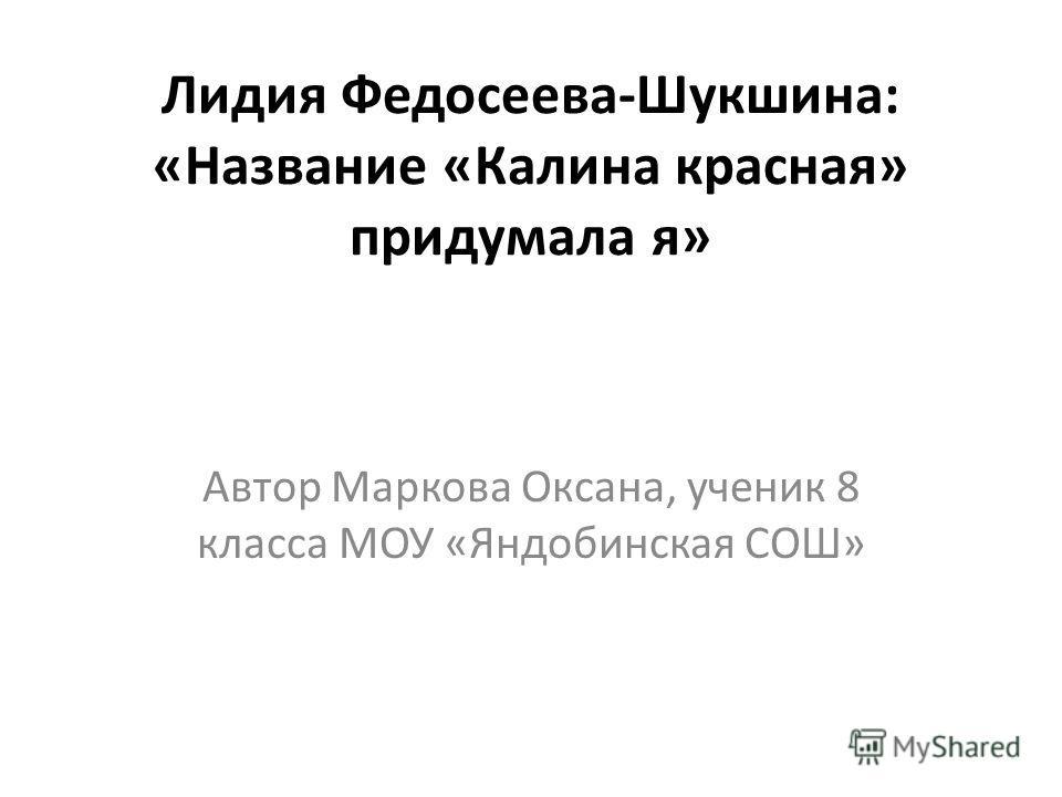 Калина Красная Песни Торрент