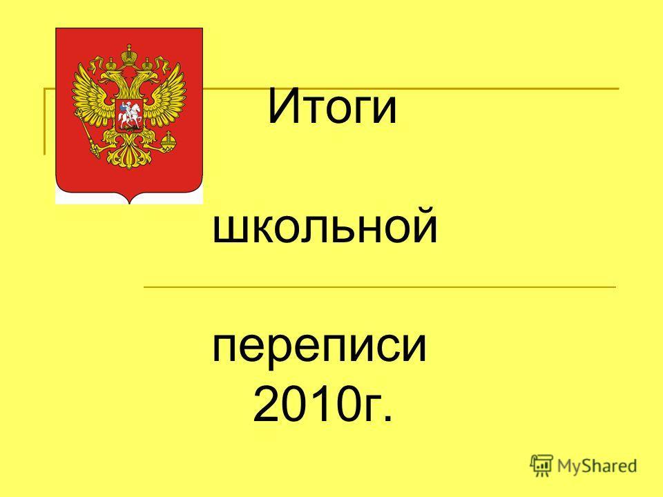 Итоги школьной переписи 2010г.