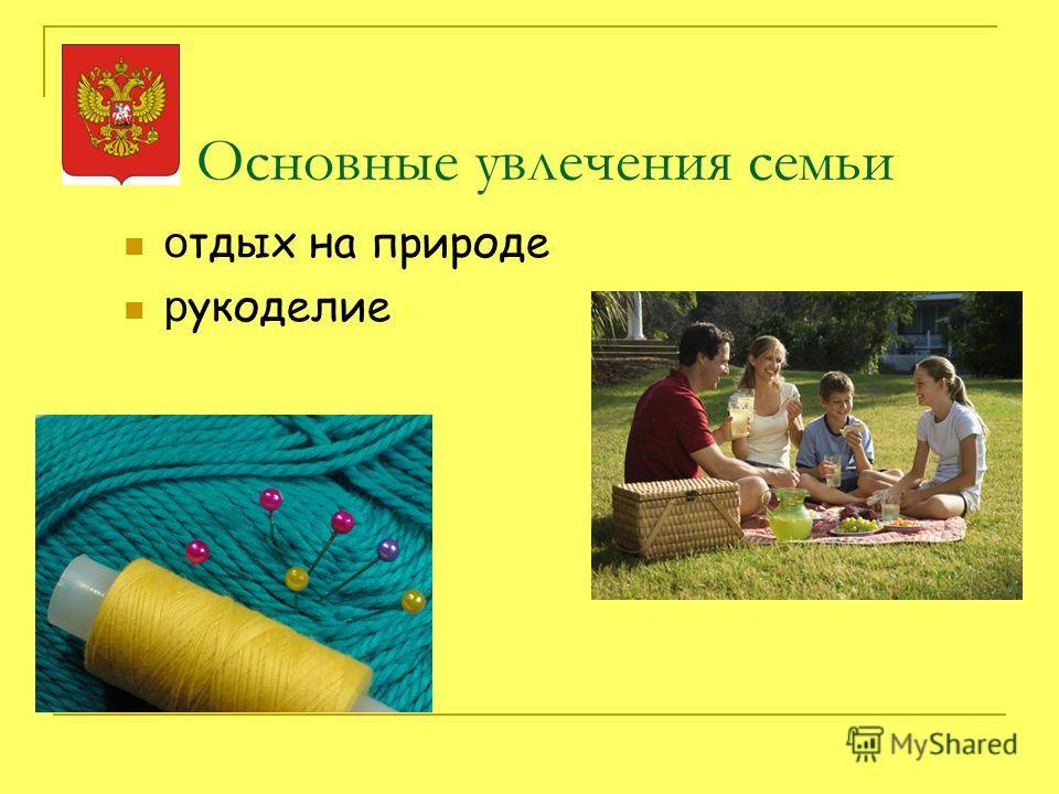 Основные увлечения семьи о тдых на природе р укоделие