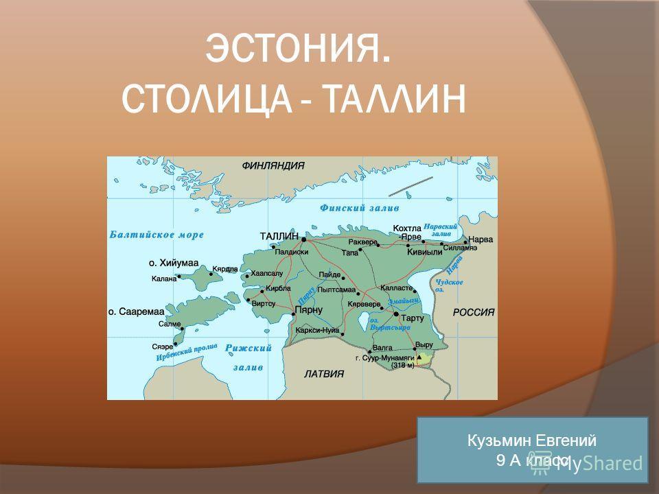 ЭСТОНИЯ. СТОЛИЦА - ТАЛЛИН Кузьмин Евгений 9 А класс