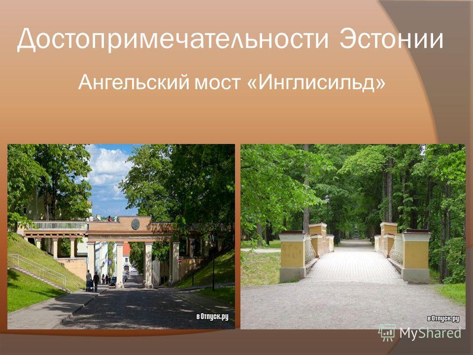 Достопримечательности Эстонии Ангельский мост «Инглисильд»