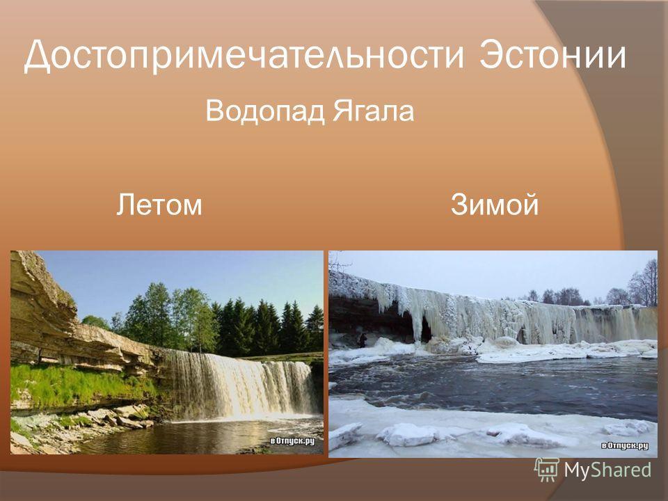 Достопримечательности Эстонии Водопад Ягала ЗимойЛетом