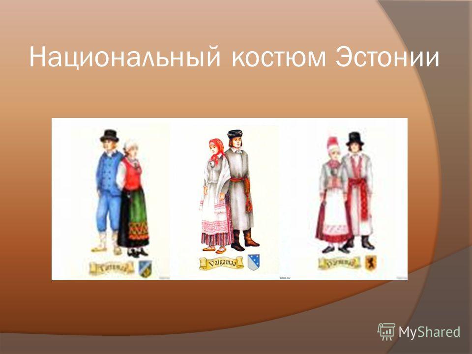 Национальный костюм Эстонии