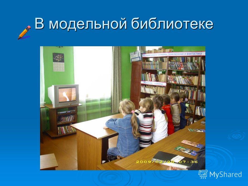 В модельной библиотеке