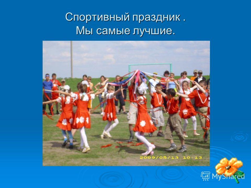 Спортивный праздник. Мы самые лучшие.