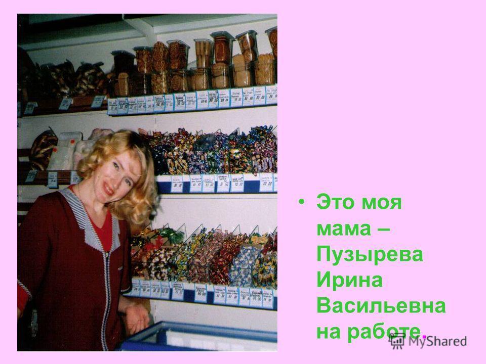 Это моя мама – Пузырева Ирина Васильевна на работе.