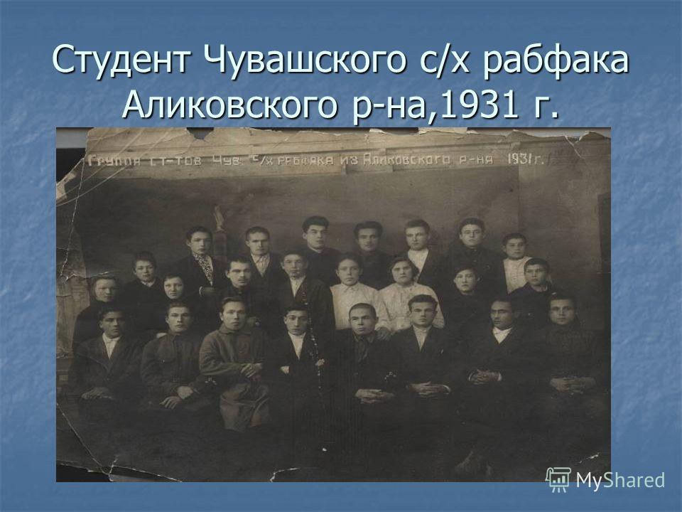 Республиканские курсы низового профактива -1929 год