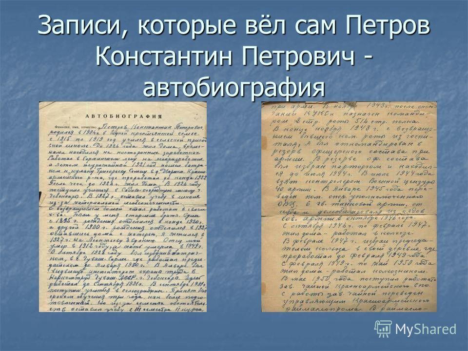 Удостоверение об окончании Сталинградского Военно - Политического Училища Красной Армии