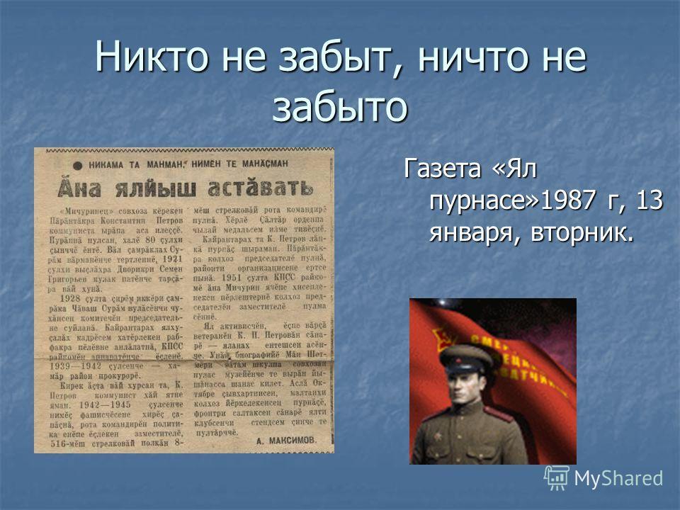 Послевоенные Бурундуки -1953 г.