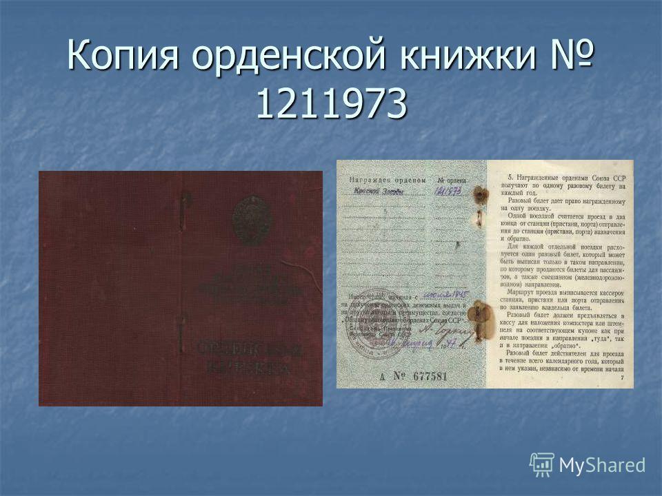 Никто не забыт, ничто не забыто Газета «Ял пурнасе»1987 г, 13 января, вторник.