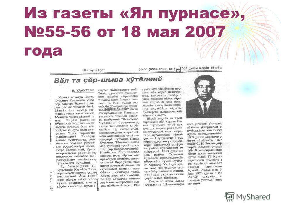 Из истории бронепоезда «Комсомол Чувашии» «В ноябре 1941 года, в разгар боев под Москвой, в республике нашла широкую поддержку инициатива по сбору средств в фонд обороны и на строительство боевой техники для фронта. Молодые рабочие промысловой артели