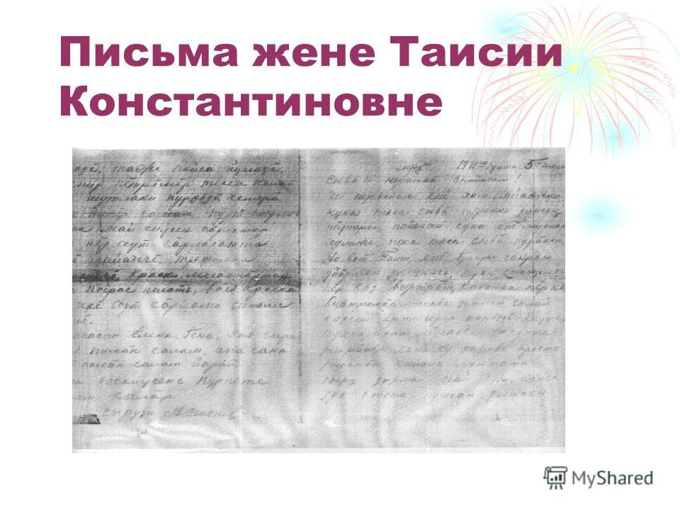 Письма жене Таисии Константиновне
