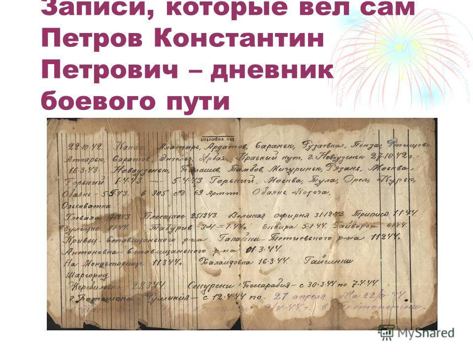 Записи, которые вёл сам Петров Константин Петрович - автобиография