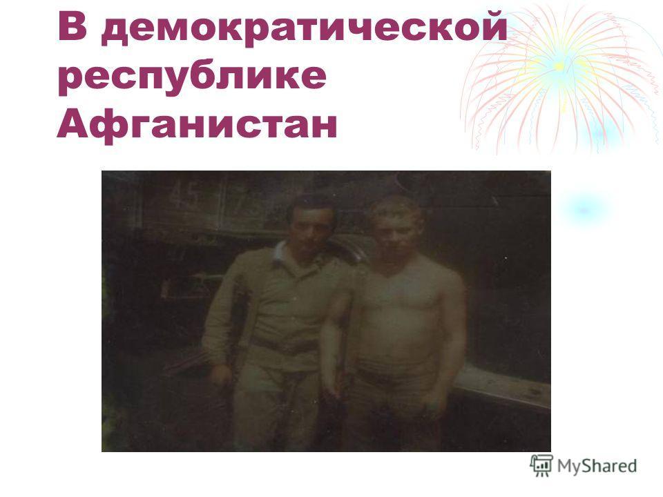 Мой дядя – Романов Вячеслав Геннадьевич, ветеран боевых действий. Военнослужащий автомобильных батальонов, направлявшихся в Афганистан в период ведения там боевых действий для доставки грузов. Служил с марта 1981 по июль1983 годов.
