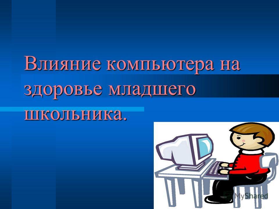 Влияние компьютера на здоровье младшего школьника..