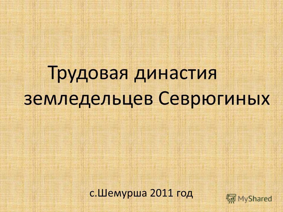 с.Шемурша 2011 год Трудовая династия земледельцев Севрюгиных