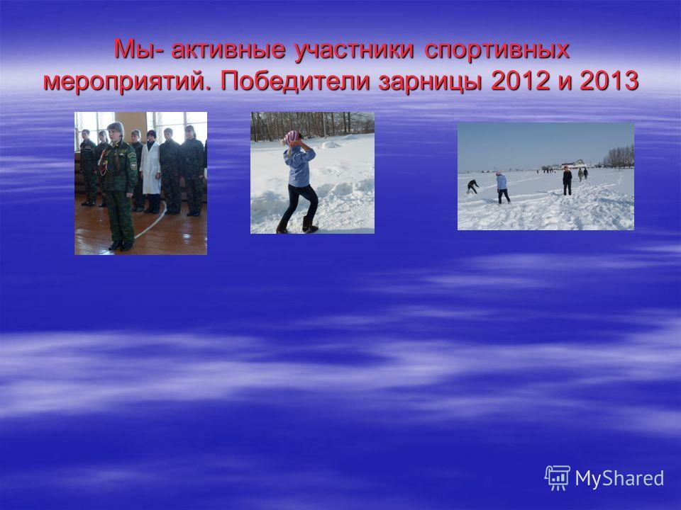 Мы- активные участники спортивных мероприятий. Победители зарницы 2012 и 2013