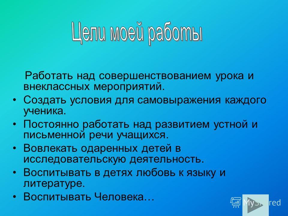 МОЙ ДЕВИЗ: …чтобы поверить в добро, надо начать делать его. Л.Н. Толстой