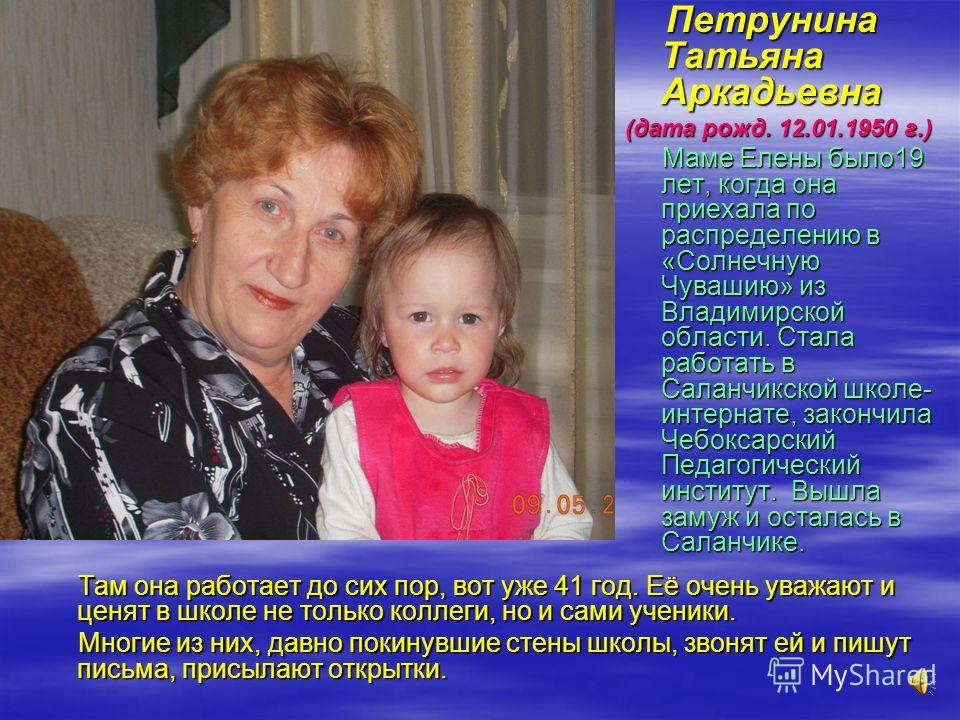 Оськин Дмитрий Григорьевич (дата рождения 28.03.1950 г.) Это отец Елены. Он - единственный сын в семье, у него три сестры. Вместе со своим отцом занимались они пчёловодством. Пасека была большая, работы хватало. В Комбинате Автофургонов он работал пр