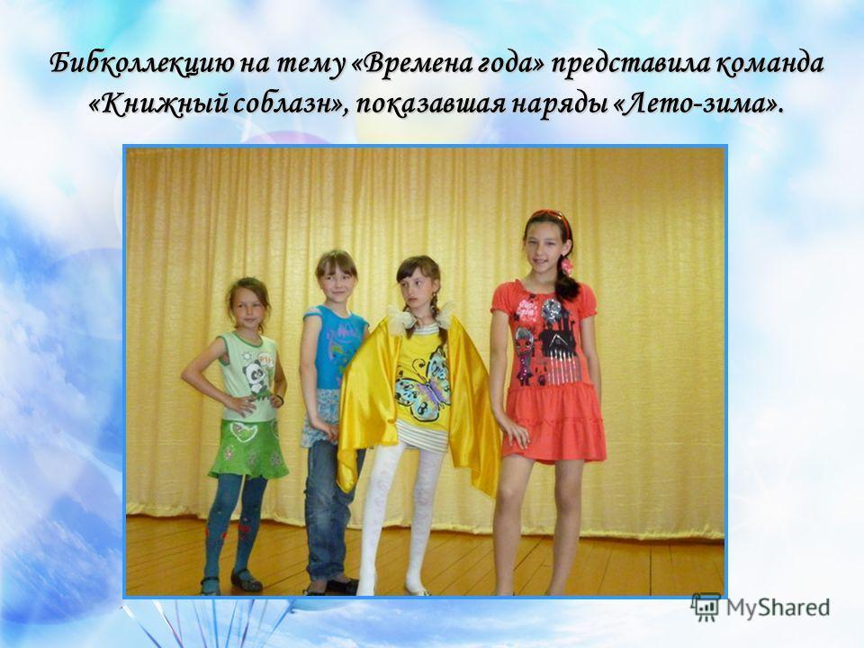 Бибколлекцию на тему «Времена года» представила команда «Книжный соблазн», показавшая наряды «Лето-зима».