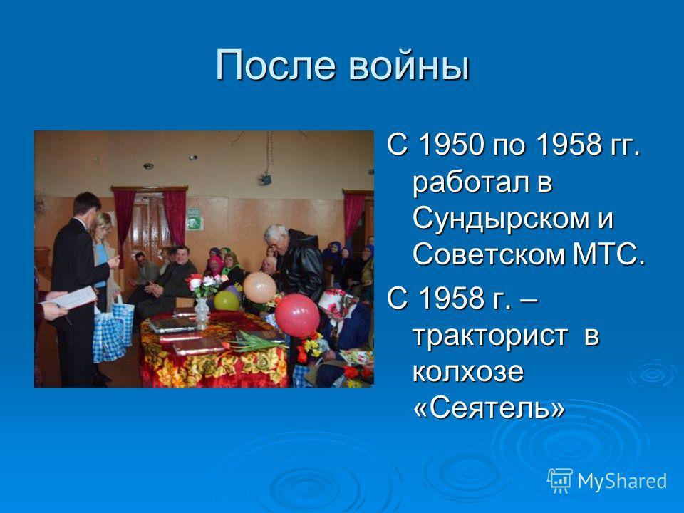 После войны С 1950 по 1958 гг. работал в Сундырском и Советском МТС. С 1958 г. – тракторист в колхозе «Сеятель»