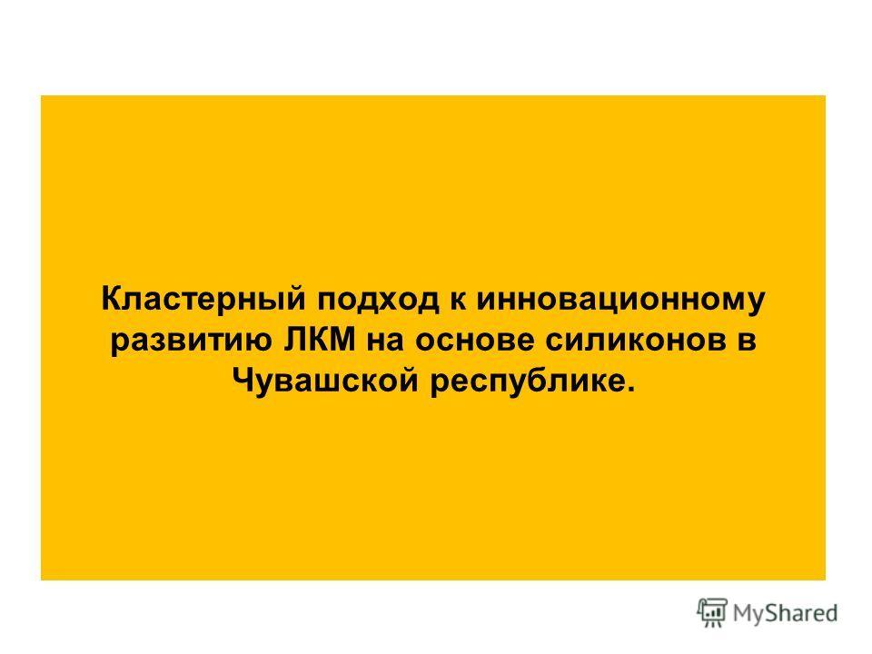 Кластерный подход к инновационному развитию ЛКМ на основе силиконов в Чувашской республике.