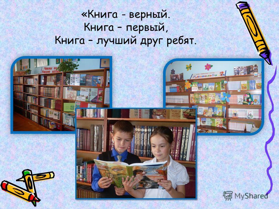 «Книга - верный. Книга – первый, Книга – лучший друг ребят.