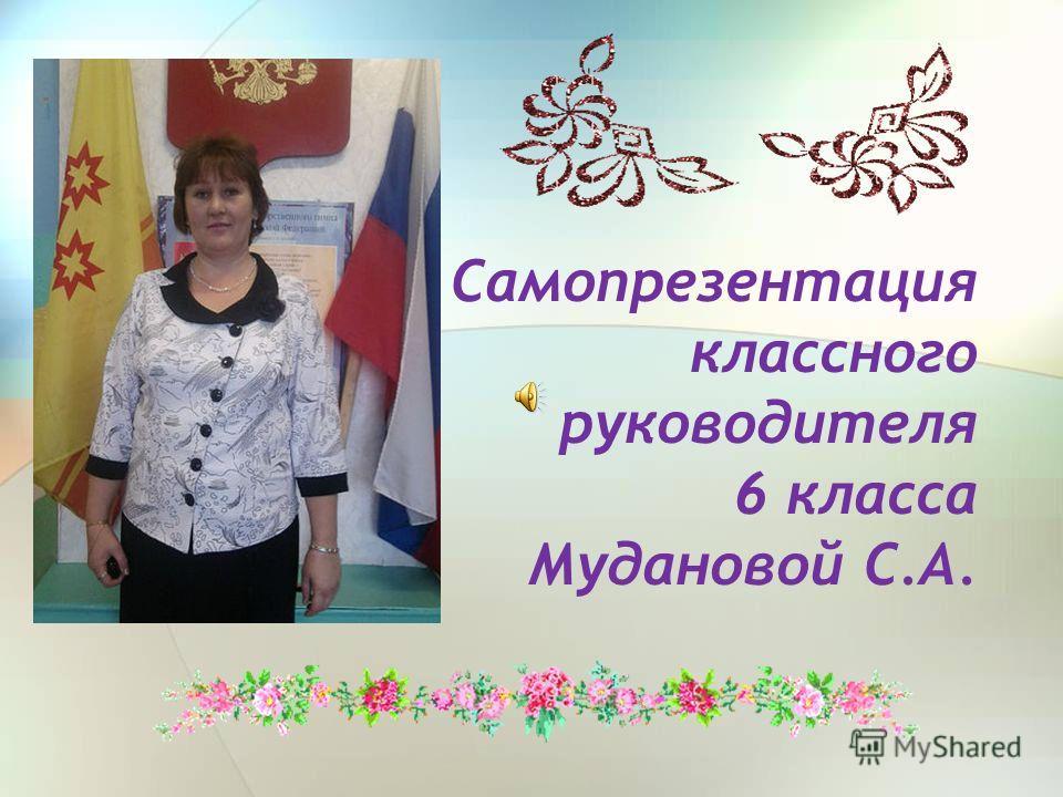 Самопрезентация классного руководителя 6 класса Мудановой С.А.