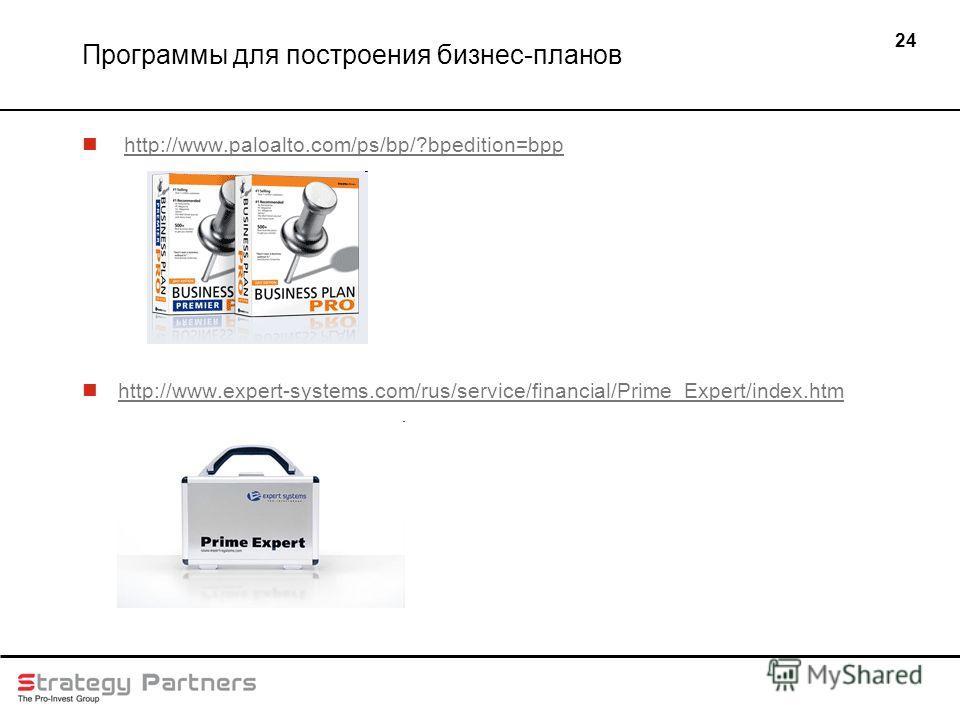 24 Программы для построения бизнес-планов http://www.paloalto.com/ps/bp/?bpedition=bpp http://www.expert-systems.com/rus/service/financial/Prime_Expert/index.htm