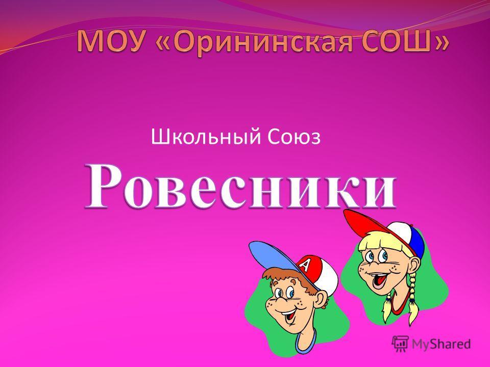 Школьный Союз