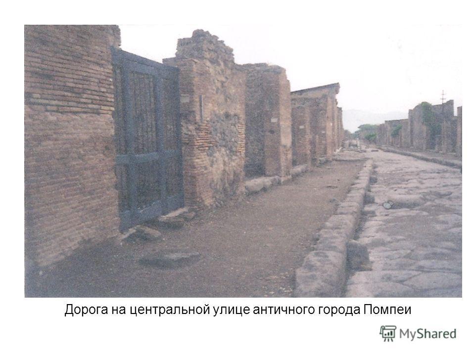 Дорога на центральной улице античного города Помпеи