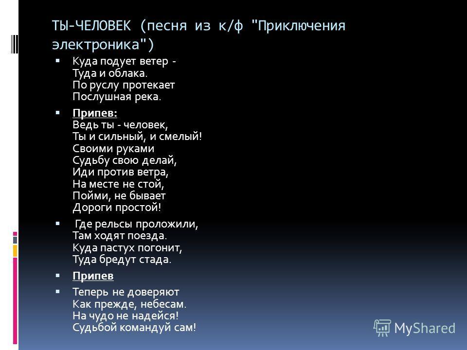 ТЫ-ЧЕЛОВЕК (песня из к/ф