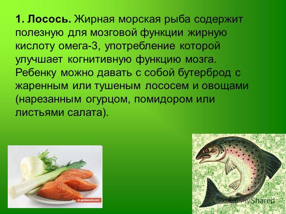 1. Лосось. Жирная морская рыба содержит полезную для мозговой функции жирную кислоту омега-3, употребление которой улучшает когнитивную функцию мозга. Ребенку можно давать с собой бутерброд с жаренным или тушеным лососем и овощами (нарезанным огурцом