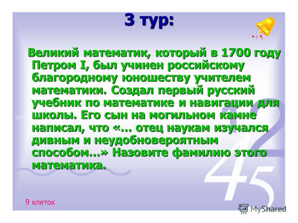 Великий математик, который в 1700 году Петром I, был учинен российскому благородному юношеству учителем математики. Создал первый русский учебник по математике и навигации для школы. Его сын на могильном камне написал, что «… отец наукам изучался див