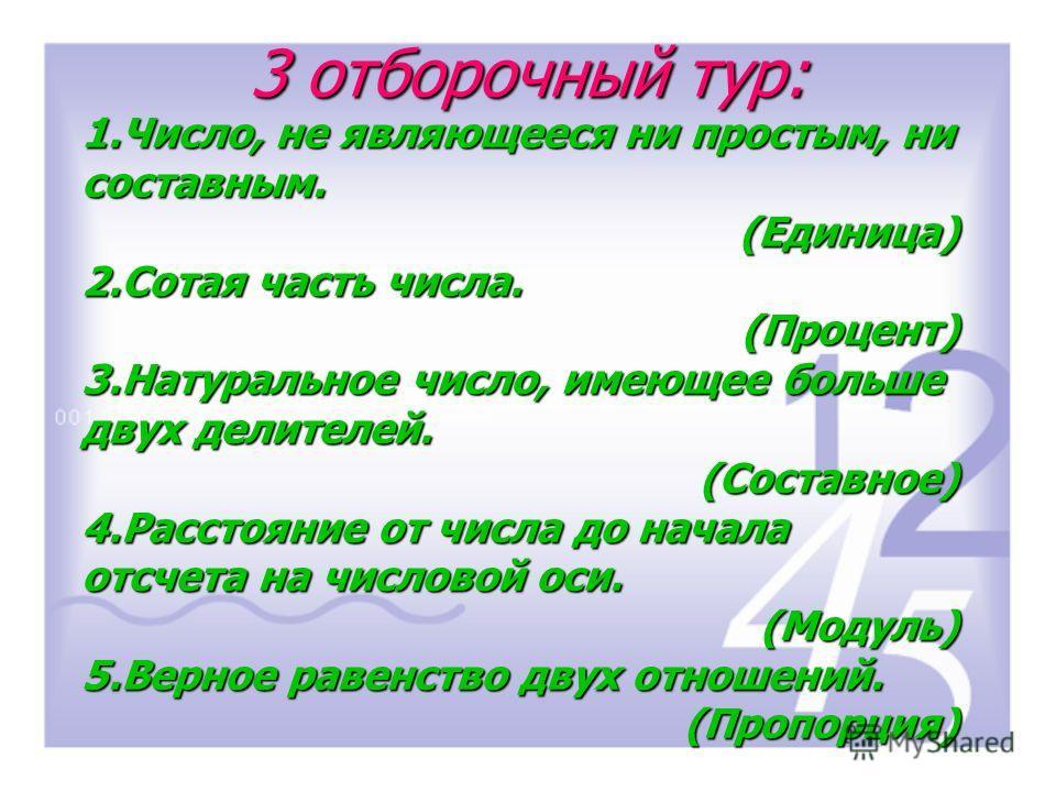 1.Число, не являющееся ни простым, ни составным. (Единица) (Единица) 2.Сотая часть числа. (Процент) 3.Натуральное число, имеющее больше двух делителей. (Составное) 4.Расстояние от числа до начала отсчета на числовой оси. (Модуль) (Модуль) 5.Верное ра