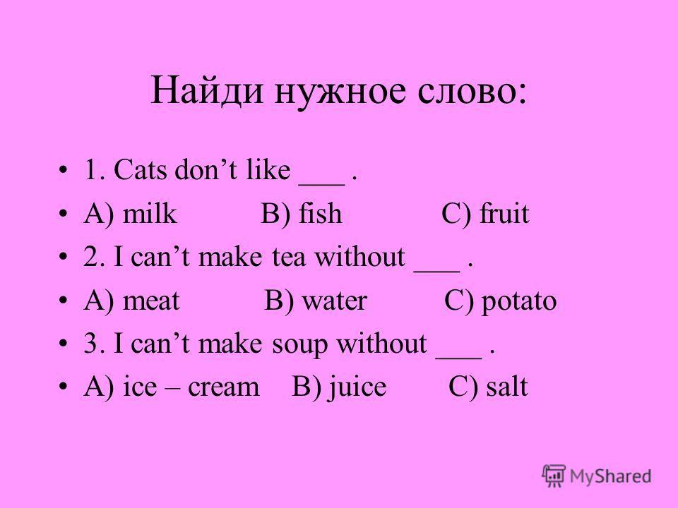 Кто быстрее составит слова? oranges anabna estwe ropreidg supo hfis caortr bananas mnole jiuec oaotpt aetm uitrf akce