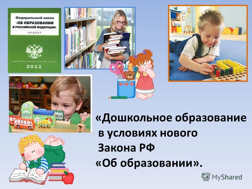 «Дошкольное образование в условиях нового Закона РФ «Об образовании».