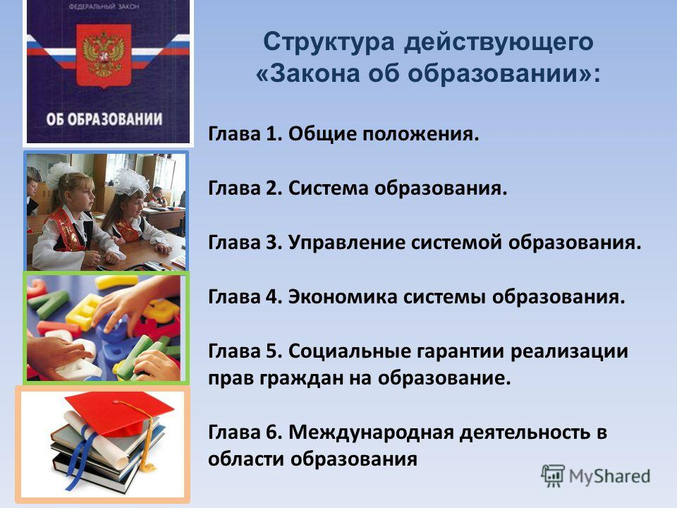 Структура действующего «Закона об образовании»: Глава 1. Общие положения. Глава 2. Система образования. Глава 3. Управление системой образования. Глава 4. Экономика системы образования. Глава 5. Социальные гарантии реализации прав граждан на образова