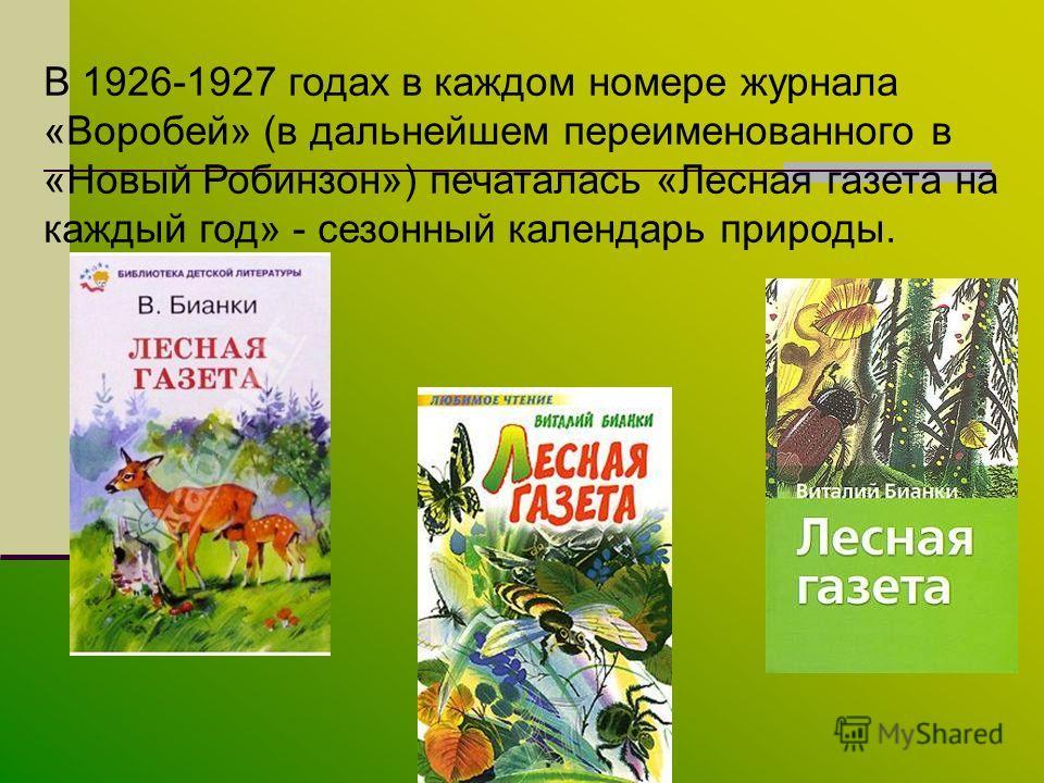 В 1926-1927 годах в каждом номере журнала «Воробей» (в дальнейшем переименованного в «Новый Робинзон») печаталась «Лесная газета на каждый год» - сезонный календарь природы.